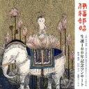 伊福部昭 生誕100年記念コンサート/CD/ZMM-1509