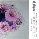 伊福部昭:二十五絃箏曲集(伊福部昭十年祭のための)/CD/ZMM-1603