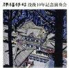 伊福部昭没後10年記念演奏会/CD/ZMM-1609
