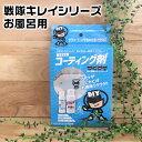DIY戦隊キレイシリーズ ホーロー浴槽・FRP・人工大理石用ガラスコーティング剤 ST-BATH 1062650