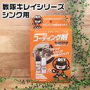 DIY戦隊キレイシリーズ ステンレスシンク用ガラスコーティング剤 ST-SINK 1062652