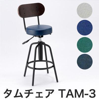 タムチェア TAM-3 360度回転チェア