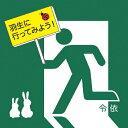 羽生に行ってみよう!/CDシングル(12cm)/RRK-001