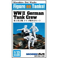 Figure on Tanks! 1/35 第2次大戦 ドイツ戦車兵セット レジンキット モデルアート