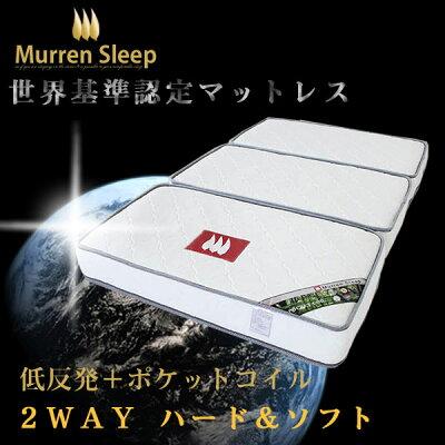 世界基準認証 折り畳み ポケットコイル+低反発マットレス シングルベッド マットレス スプリングマットレス