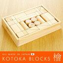 積み木 KOTOKA BLOCKS(コトカブロック)