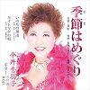 季節はめぐり/CDシングル(12cm)/KJMC-0004