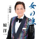 女の涙/CDシングル(12cm)/KJMC-0008