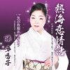 熱海恋情話/CDシングル(12cm)/KJMC-0009