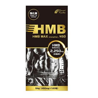 HM  HMB MAX 120粒  高配合30000mg
