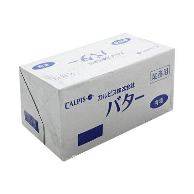 カルピスフードサービス バター 有塩 冷凍 450g