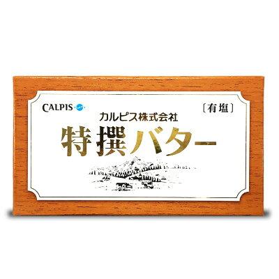 カルピスフーズサービス 特撰バター 有塩 450g