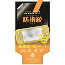 弥三郎商店 SwitchLite用液晶画面保護フィルム防指紋タイプ BKS-NSL002