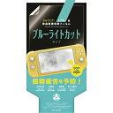 弥三郎商店 SwitchLite用液晶画面保護ブルーライトカット BKS-NSL003