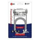 弥三郎商店 SwitchLite用 C to C充電ケーブル グレー1.5m BKS-NSL005