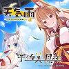 CD PCゲーム 天気雨 OP&EDテーマ収録 天気雨 / 宇佐美日和 Moemix Label