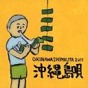 沖縄島唄 オムニバス