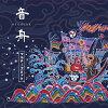 音船/CD/MFO-012