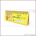 OB 18ことばカレンダー OC-6243