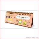 OB 18ことばカレンダー OC-6244