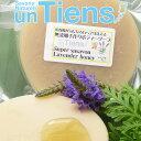 無添加手作り石鹸アンティアン スーパーササボンラベンダーハニー100g乾燥肌 敏感肌 ニキビ