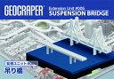 ジオクレイパー 拡張ユニット #005 吊り橋 日本卓上開発