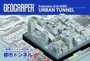 ジオクレイパー 拡張ユニット #006 都市トンネル 日本卓上開発