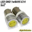 モデル信玄 アルミヒートシンク付高輝度SMD 1W 無極性 BA9S/G14 ホワイト×2個 G14-2W2 G14-2W2