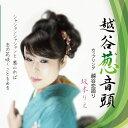 越谷葱音頭/CDシングル(12cm)/KID15B28