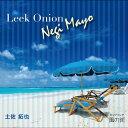 Leek Onion Negi Mayo/CDシングル(12cm)/KIDRC-165211