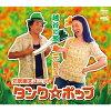 越谷の葱/元気玉/CDシングル(12cm)/KIDRC-160902