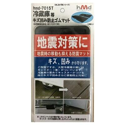 冷蔵庫キズ凹み防止ゴムマット hmd-7015T