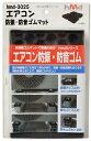 エアコン防振防音ゴムマット hmd-3025 防振 防音マット 室外機騒音振動対策