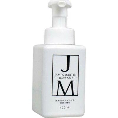 ジェームズマーティン フレッシュサニタイザー 薬用泡ハンドソープ(400ml)