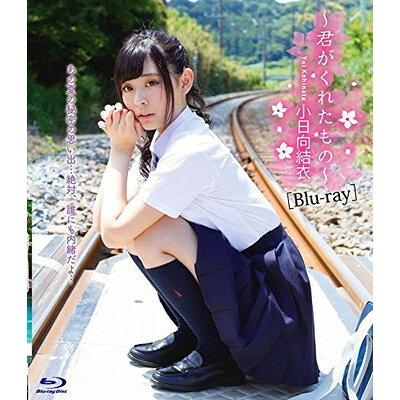 小日向結衣 ~君がくれたもの~/Blu-ray Disc/GRAVB-0033