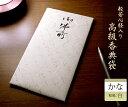 書道デザイン不祝儀袋 漢字写経 御香典 高級和紙使用 書道家監修作品 中袋付き