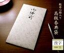 書道デザイン不祝儀袋 漢字写経 御布施 高級和紙使用 書道家監修作品 中袋付き