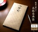 書道デザイン不祝儀袋 漢字写経 御霊前 高級和紙使用 書道家監修作品 中袋付き