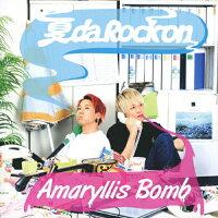 Amaryllisbomb / 夏 Da Rock On