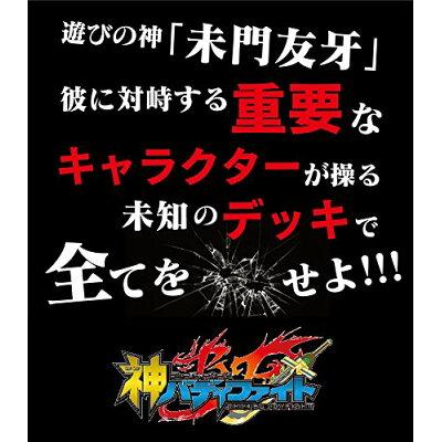 フューチャーカード 神バディファイト スペシャルシリーズ第1弾 デッキ名:??? パック ブシロード