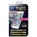 Kellner 高硬度9H強化ガラスフィルム 0.15mm for iPhone7 / iPhone7 Plus 防指紋処理 気泡防止構造 KE-15F7P