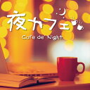 夜カフェ Cafe de' Night/CD/RISO-006