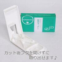 錠剤カッター MM-PILCUT