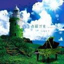 森羅万象(ありとあらゆるもの)~ピアノで語るゼーガペイン~/CD/TCCA-1001