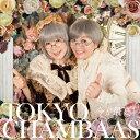 今が最高!/CDシングル(12cm)/TCCA-1002