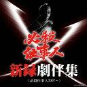 必殺仕事人新録劇伴集(必殺仕事人2007~)/CD/YZHM-30101