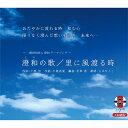 澄和の歌/CDシングル(12cm)/YZHM-20101
