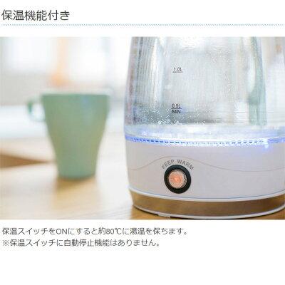 ガラスケトル 1.8L 保温機能 電子ケトル KDKE 18AW
