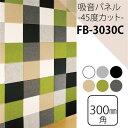フェルメノン 吸音パネル 45c 3030  抹茶グリーン   fb-3030c-mcg