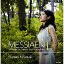 メシアン ピアノ作品全集1~「鳥のカタログ第1,2,3,5巻」/CD/NIKU-9003